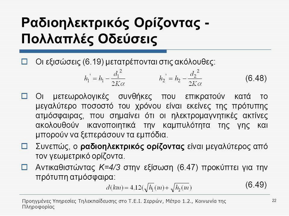 Προηγμένες Υπηρεσίες Τηλεκπαίδευσης στο Τ.Ε.Ι. Σερρών, Μέτρο 1.2., Κοινωνία της Πληροφορίας 22 Ραδιοηλεκτρικός Ορίζοντας - Πολλαπλές Οδεύσεις  Οι εξι