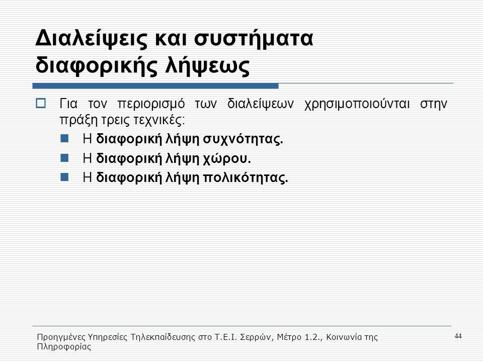 Προηγμένες Υπηρεσίες Τηλεκπαίδευσης στο Τ.Ε.Ι. Σερρών, Μέτρο 1.2., Κοινωνία της Πληροφορίας 44 Διαλείψεις και συστήματα διαφορικής λήψεως  Για τον πε