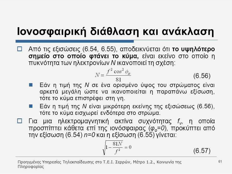 Προηγμένες Υπηρεσίες Τηλεκπαίδευσης στο Τ.Ε.Ι. Σερρών, Μέτρο 1.2., Κοινωνία της Πληροφορίας 61 Ιονοσφαιρική διάθλαση και ανάκλαση  Από τις εξισώσεις