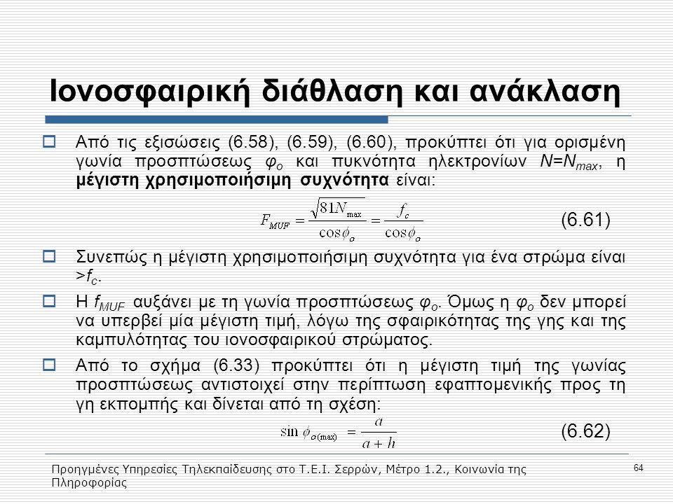 Προηγμένες Υπηρεσίες Τηλεκπαίδευσης στο Τ.Ε.Ι. Σερρών, Μέτρο 1.2., Κοινωνία της Πληροφορίας 64 Ιονοσφαιρική διάθλαση και ανάκλαση  Από τις εξισώσεις