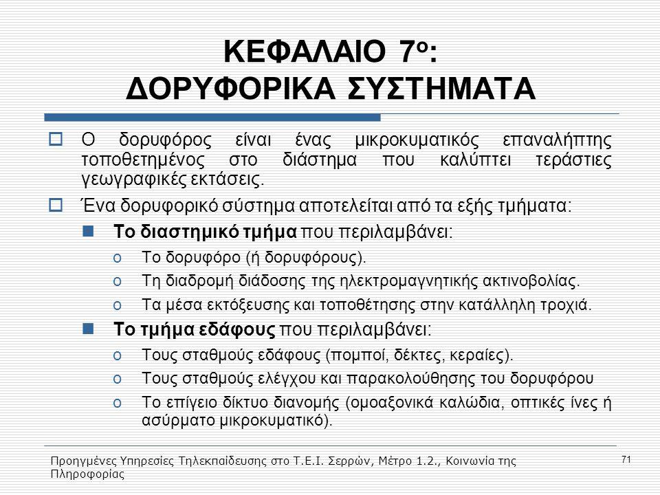 Προηγμένες Υπηρεσίες Τηλεκπαίδευσης στο Τ.Ε.Ι. Σερρών, Μέτρο 1.2., Κοινωνία της Πληροφορίας 71 ΚΕΦΑΛΑΙΟ 7 ο : ΔΟΡΥΦΟΡΙΚΑ ΣΥΣΤΗΜΑΤΑ  Ο δορυφόρος είναι
