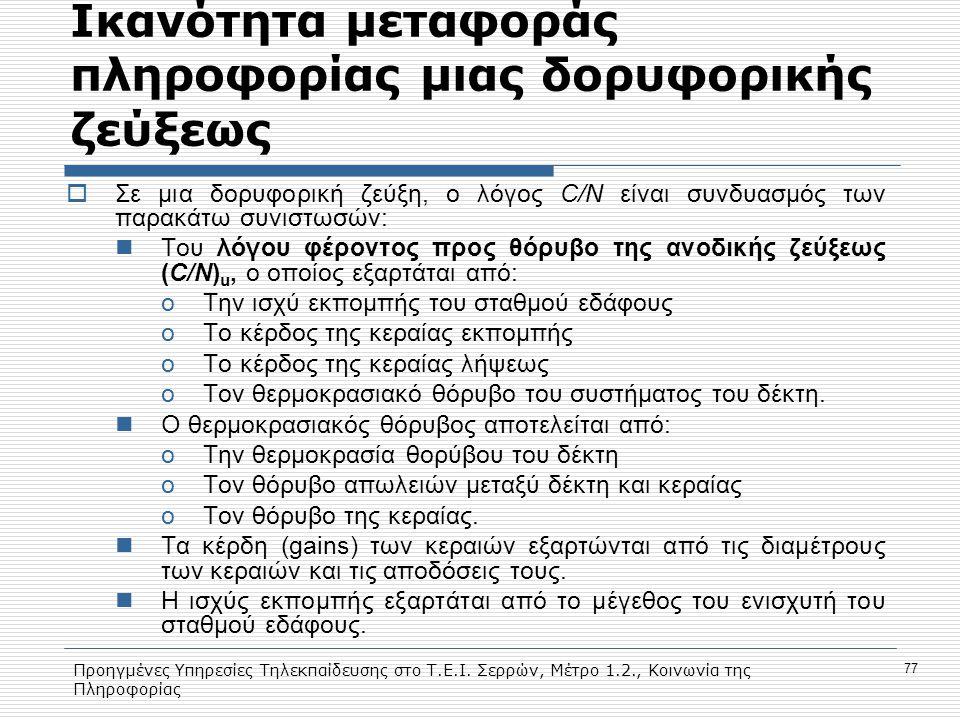 Προηγμένες Υπηρεσίες Τηλεκπαίδευσης στο Τ.Ε.Ι. Σερρών, Μέτρο 1.2., Κοινωνία της Πληροφορίας 77 Ικανότητα μεταφοράς πληροφορίας μιας δορυφορικής ζεύξεω