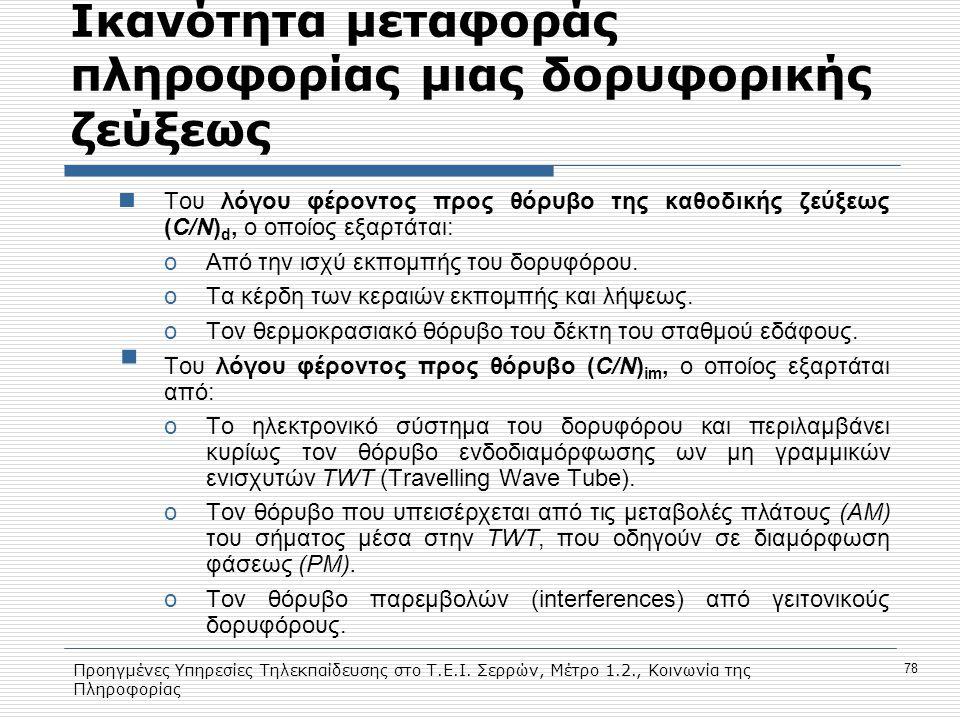 Προηγμένες Υπηρεσίες Τηλεκπαίδευσης στο Τ.Ε.Ι. Σερρών, Μέτρο 1.2., Κοινωνία της Πληροφορίας 78 Ικανότητα μεταφοράς πληροφορίας μιας δορυφορικής ζεύξεω
