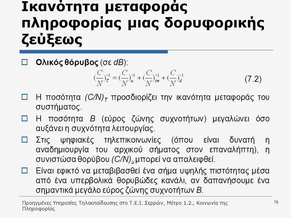 Προηγμένες Υπηρεσίες Τηλεκπαίδευσης στο Τ.Ε.Ι. Σερρών, Μέτρο 1.2., Κοινωνία της Πληροφορίας 79 Ικανότητα μεταφοράς πληροφορίας μιας δορυφορικής ζεύξεω