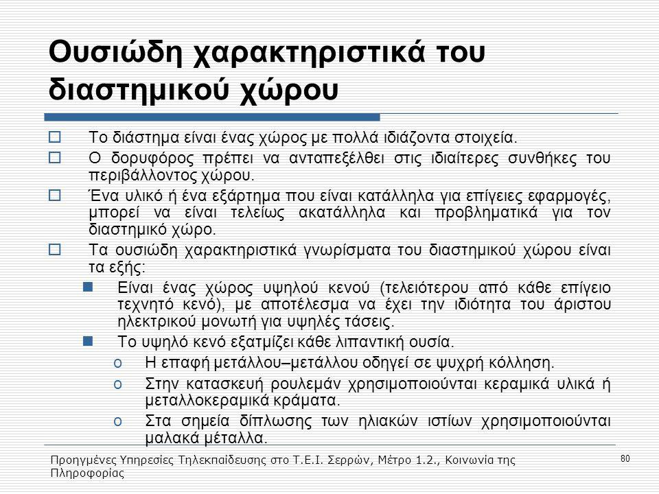 Προηγμένες Υπηρεσίες Τηλεκπαίδευσης στο Τ.Ε.Ι. Σερρών, Μέτρο 1.2., Κοινωνία της Πληροφορίας 80 Ουσιώδη χαρακτηριστικά του διαστημικού χώρου  Το διάστ
