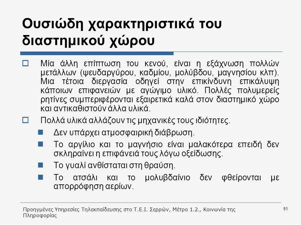 Προηγμένες Υπηρεσίες Τηλεκπαίδευσης στο Τ.Ε.Ι. Σερρών, Μέτρο 1.2., Κοινωνία της Πληροφορίας 81 Ουσιώδη χαρακτηριστικά του διαστημικού χώρου  Μία άλλη
