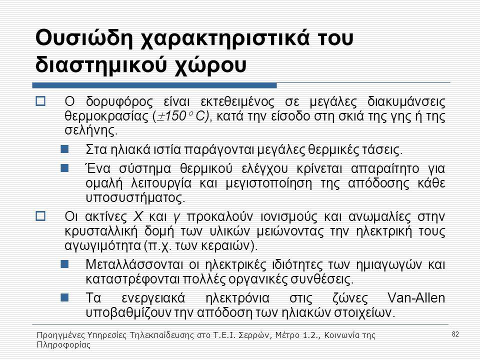 Προηγμένες Υπηρεσίες Τηλεκπαίδευσης στο Τ.Ε.Ι. Σερρών, Μέτρο 1.2., Κοινωνία της Πληροφορίας 82 Ουσιώδη χαρακτηριστικά του διαστημικού χώρου  Ο δoρυφό