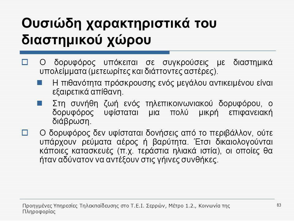 Προηγμένες Υπηρεσίες Τηλεκπαίδευσης στο Τ.Ε.Ι. Σερρών, Μέτρο 1.2., Κοινωνία της Πληροφορίας 83 Ουσιώδη χαρακτηριστικά του διαστημικού χώρου  Ο δορυφό