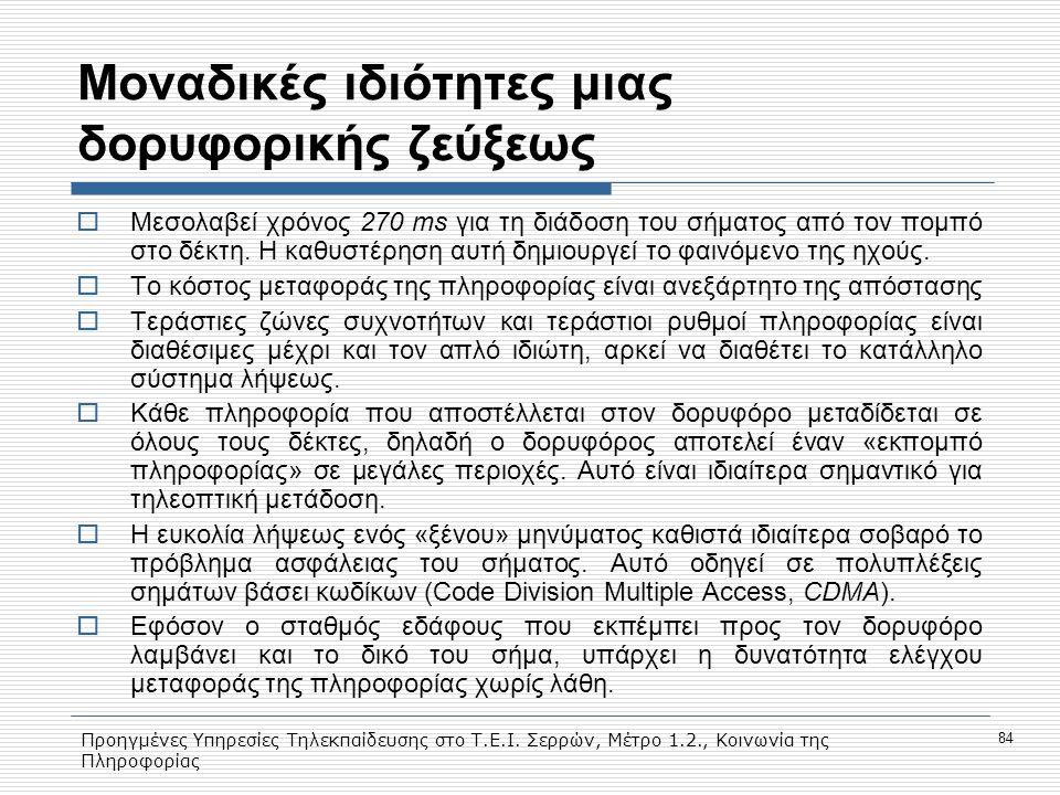 Προηγμένες Υπηρεσίες Τηλεκπαίδευσης στο Τ.Ε.Ι. Σερρών, Μέτρο 1.2., Κοινωνία της Πληροφορίας 84 Μοναδικές ιδιότητες μιας δορυφορικής ζεύξεως  Μεσολαβε