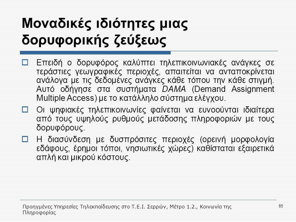 Προηγμένες Υπηρεσίες Τηλεκπαίδευσης στο Τ.Ε.Ι. Σερρών, Μέτρο 1.2., Κοινωνία της Πληροφορίας 85 Μοναδικές ιδιότητες μιας δορυφορικής ζεύξεως  Επειδή ο