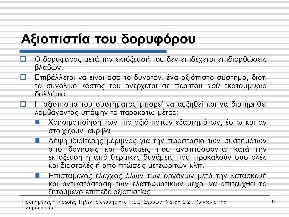 Προηγμένες Υπηρεσίες Τηλεκπαίδευσης στο Τ.Ε.Ι. Σερρών, Μέτρο 1.2., Κοινωνία της Πληροφορίας 86 Αξιοπιστία του δορυφόρου  Ο δορυφόρος μετά την εκτόξευ
