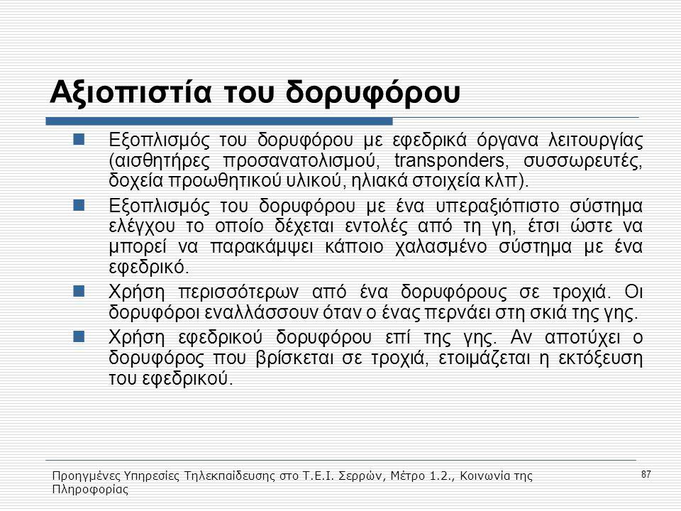 Προηγμένες Υπηρεσίες Τηλεκπαίδευσης στο Τ.Ε.Ι. Σερρών, Μέτρο 1.2., Κοινωνία της Πληροφορίας 87 Αξιοπιστία του δορυφόρου Εξοπλισμός του δορυφόρου με εφ