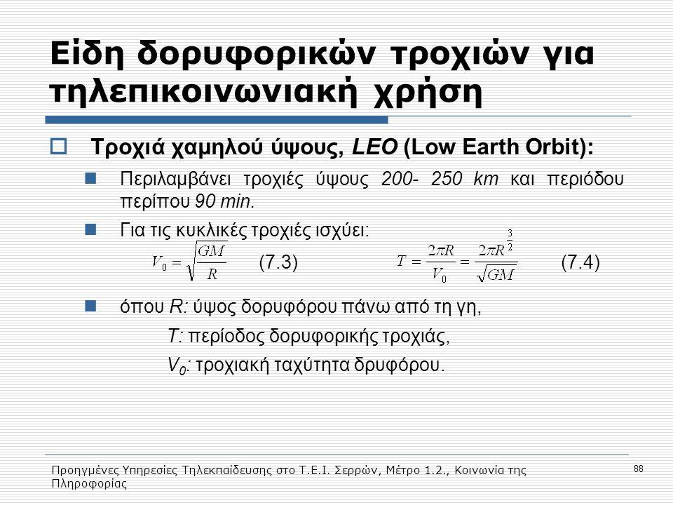 Προηγμένες Υπηρεσίες Τηλεκπαίδευσης στο Τ.Ε.Ι. Σερρών, Μέτρο 1.2., Κοινωνία της Πληροφορίας 88 Eίδη δορυφορικών τροχιών για τηλεπικοινωνιακή χρήση  T