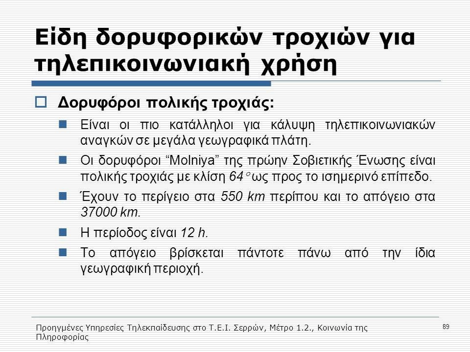 Προηγμένες Υπηρεσίες Τηλεκπαίδευσης στο Τ.Ε.Ι. Σερρών, Μέτρο 1.2., Κοινωνία της Πληροφορίας 89 Eίδη δορυφορικών τροχιών για τηλεπικοινωνιακή χρήση  Δ