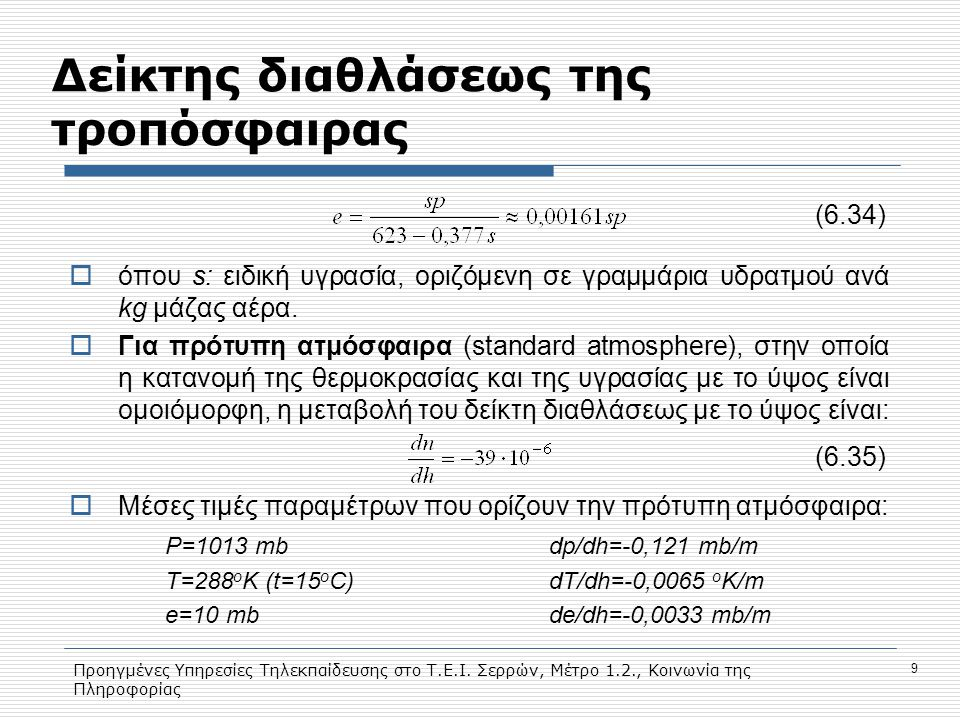 Προηγμένες Υπηρεσίες Τηλεκπαίδευσης στο Τ.Ε.Ι. Σερρών, Μέτρο 1.2., Κοινωνία της Πληροφορίας 9 Δείκτης διαθλάσεως της τροπόσφαιρας  όπου s: ειδική υγρ