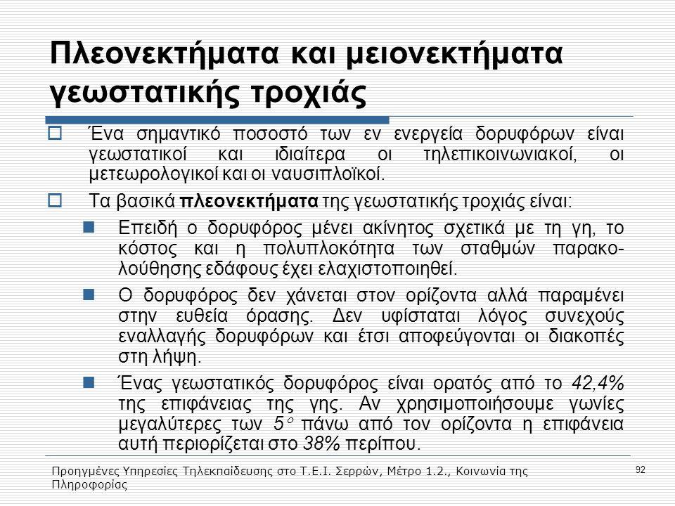 Προηγμένες Υπηρεσίες Τηλεκπαίδευσης στο Τ.Ε.Ι. Σερρών, Μέτρο 1.2., Κοινωνία της Πληροφορίας 92 Πλεονεκτήματα και μειονεκτήματα γεωστατικής τροχιάς  Έ
