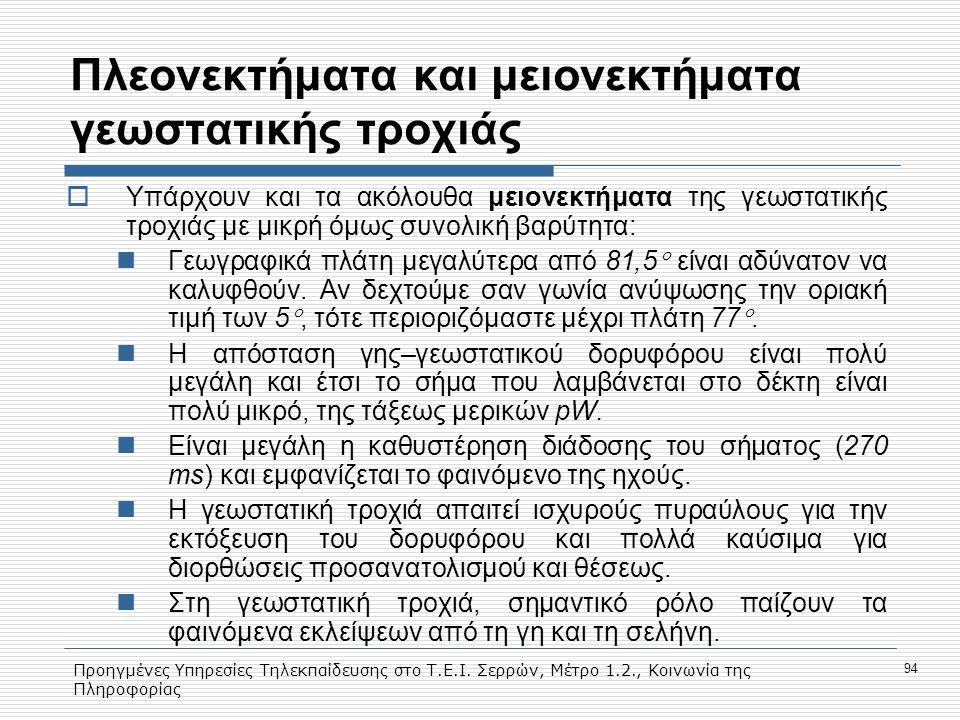 Προηγμένες Υπηρεσίες Τηλεκπαίδευσης στο Τ.Ε.Ι. Σερρών, Μέτρο 1.2., Κοινωνία της Πληροφορίας 94 Πλεονεκτήματα και μειονεκτήματα γεωστατικής τροχιάς  Υ