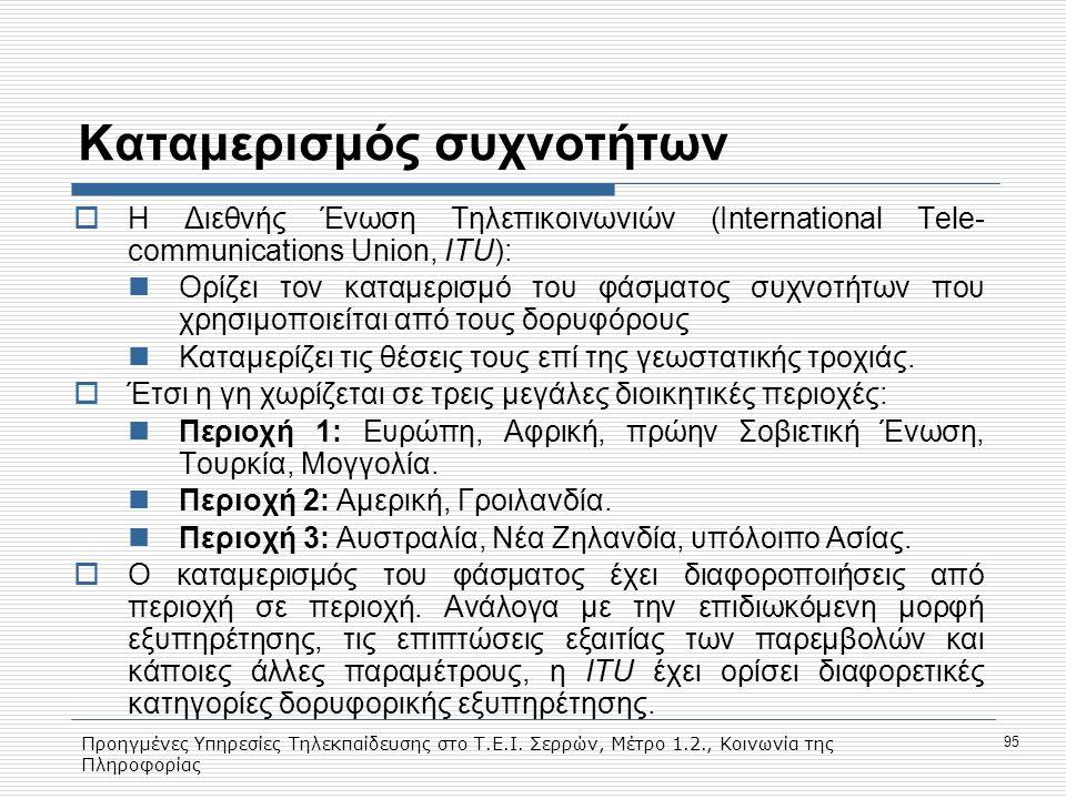 Προηγμένες Υπηρεσίες Τηλεκπαίδευσης στο Τ.Ε.Ι. Σερρών, Μέτρο 1.2., Κοινωνία της Πληροφορίας 95 Καταμερισμός συχνοτήτων  Η Διεθνής Ένωση Τηλεπικοινωνι