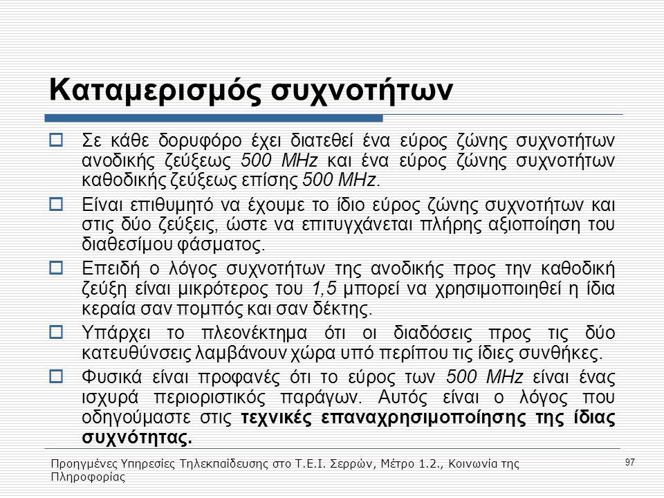 Προηγμένες Υπηρεσίες Τηλεκπαίδευσης στο Τ.Ε.Ι. Σερρών, Μέτρο 1.2., Κοινωνία της Πληροφορίας 97 Καταμερισμός συχνοτήτων  Σε κάθε δορυφόρο έχει διατεθε