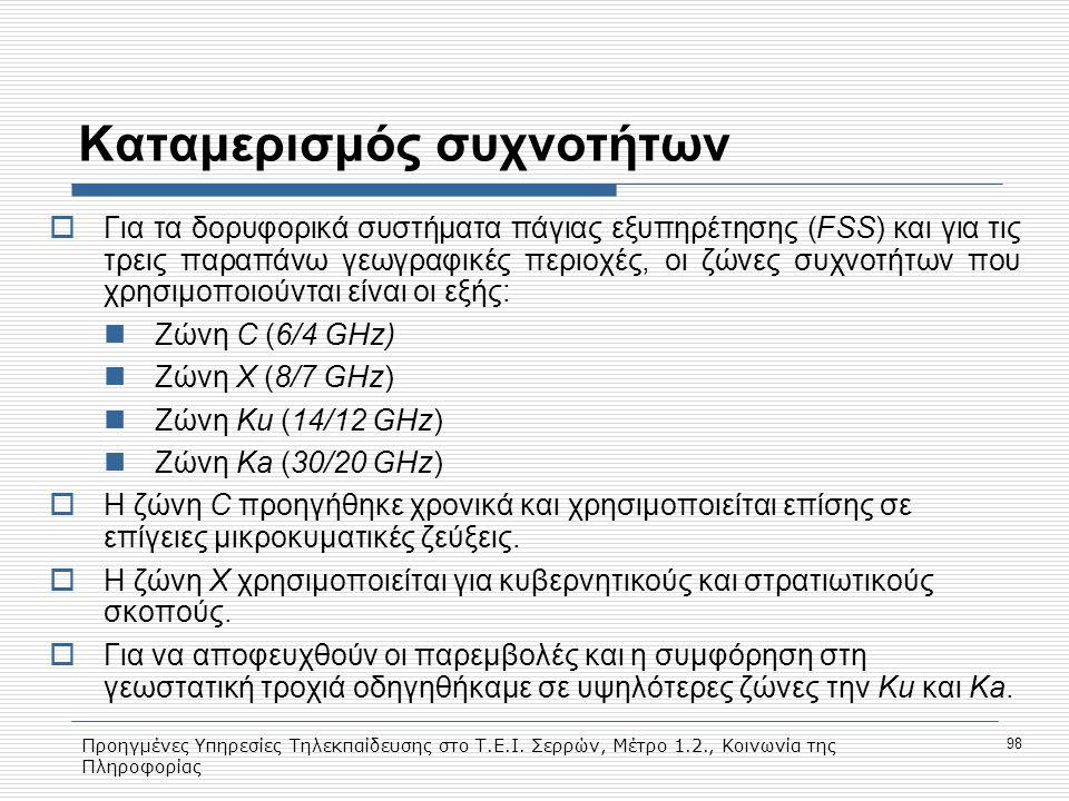 Προηγμένες Υπηρεσίες Τηλεκπαίδευσης στο Τ.Ε.Ι. Σερρών, Μέτρο 1.2., Κοινωνία της Πληροφορίας 98 Καταμερισμός συχνοτήτων  Για τα δορυφορικά συστήματα π