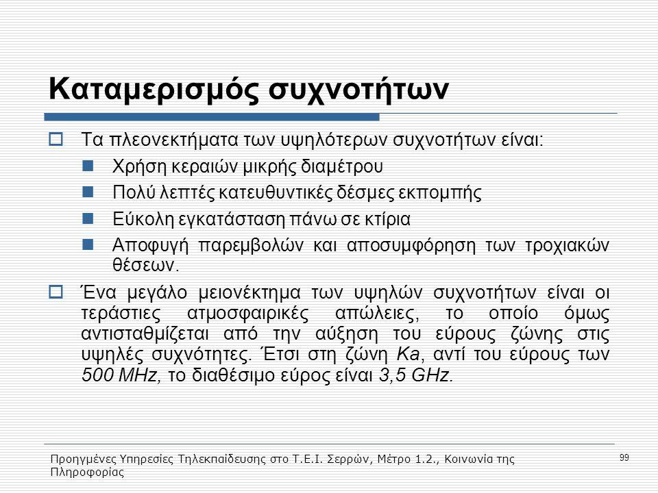 Προηγμένες Υπηρεσίες Τηλεκπαίδευσης στο Τ.Ε.Ι. Σερρών, Μέτρο 1.2., Κοινωνία της Πληροφορίας 99 Καταμερισμός συχνοτήτων  Tα πλεονεκτήματα των υψηλότερ