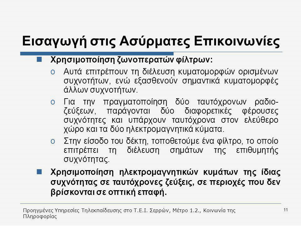 Προηγμένες Υπηρεσίες Τηλεκπαίδευσης στο Τ.Ε.Ι. Σερρών, Μέτρο 1.2., Κοινωνία της Πληροφορίας 11 Eισαγωγή στις Ασύρματες Επικοινωνίες Χρησιμοποίηση ζωνο
