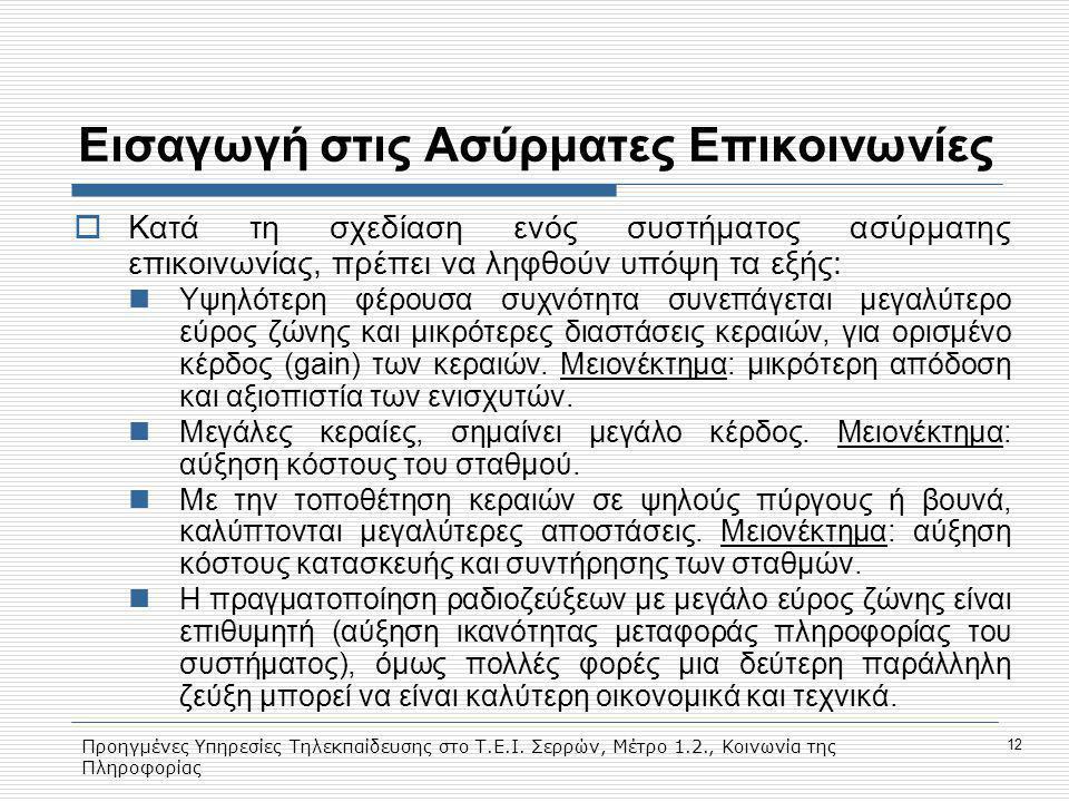 Προηγμένες Υπηρεσίες Τηλεκπαίδευσης στο Τ.Ε.Ι. Σερρών, Μέτρο 1.2., Κοινωνία της Πληροφορίας 12 Eισαγωγή στις Ασύρματες Επικοινωνίες  Κατά τη σχεδίαση
