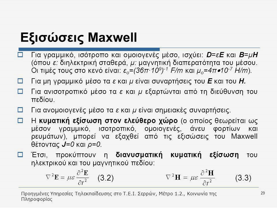 Προηγμένες Υπηρεσίες Τηλεκπαίδευσης στο Τ.Ε.Ι. Σερρών, Μέτρο 1.2., Κοινωνία της Πληροφορίας 29 Εξισώσεις Maxwell  Για γραμμικό, ισότροπο και ομοιογεν