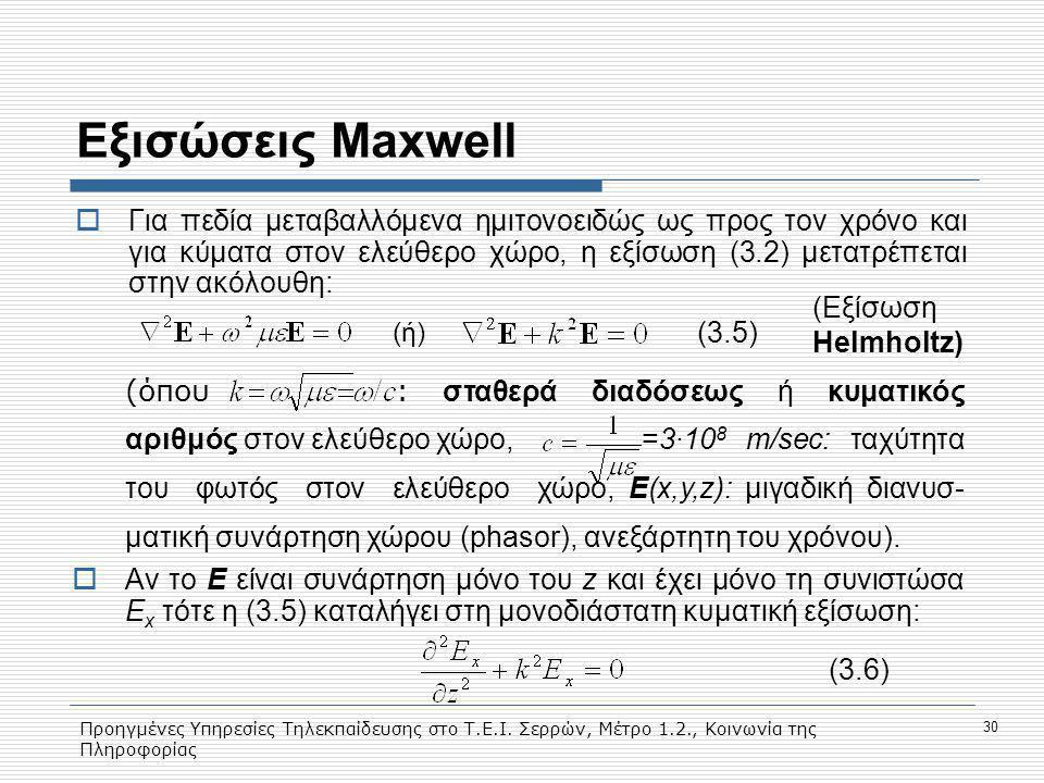 Προηγμένες Υπηρεσίες Τηλεκπαίδευσης στο Τ.Ε.Ι. Σερρών, Μέτρο 1.2., Κοινωνία της Πληροφορίας 30 Εξισώσεις Maxwell  Για πεδία μεταβαλλόμενα ημιτονοειδώ