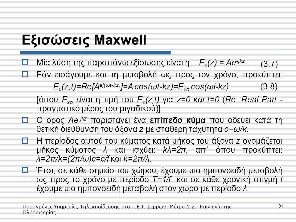 Προηγμένες Υπηρεσίες Τηλεκπαίδευσης στο Τ.Ε.Ι. Σερρών, Μέτρο 1.2., Κοινωνία της Πληροφορίας 31 Εξισώσεις Maxwell  Mία λύση της παραπάνω εξίσωσης είνα