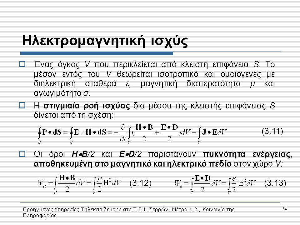 Προηγμένες Υπηρεσίες Τηλεκπαίδευσης στο Τ.Ε.Ι. Σερρών, Μέτρο 1.2., Κοινωνία της Πληροφορίας 34 Ηλεκτρομαγνητική ισχύς  Ένας όγκος V που περικλείεται