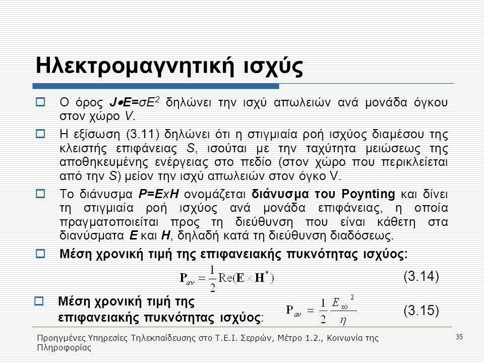 Προηγμένες Υπηρεσίες Τηλεκπαίδευσης στο Τ.Ε.Ι. Σερρών, Μέτρο 1.2., Κοινωνία της Πληροφορίας 35 Ηλεκτρομαγνητική ισχύς  O όρος J  E=σΕ 2 δηλώνει την