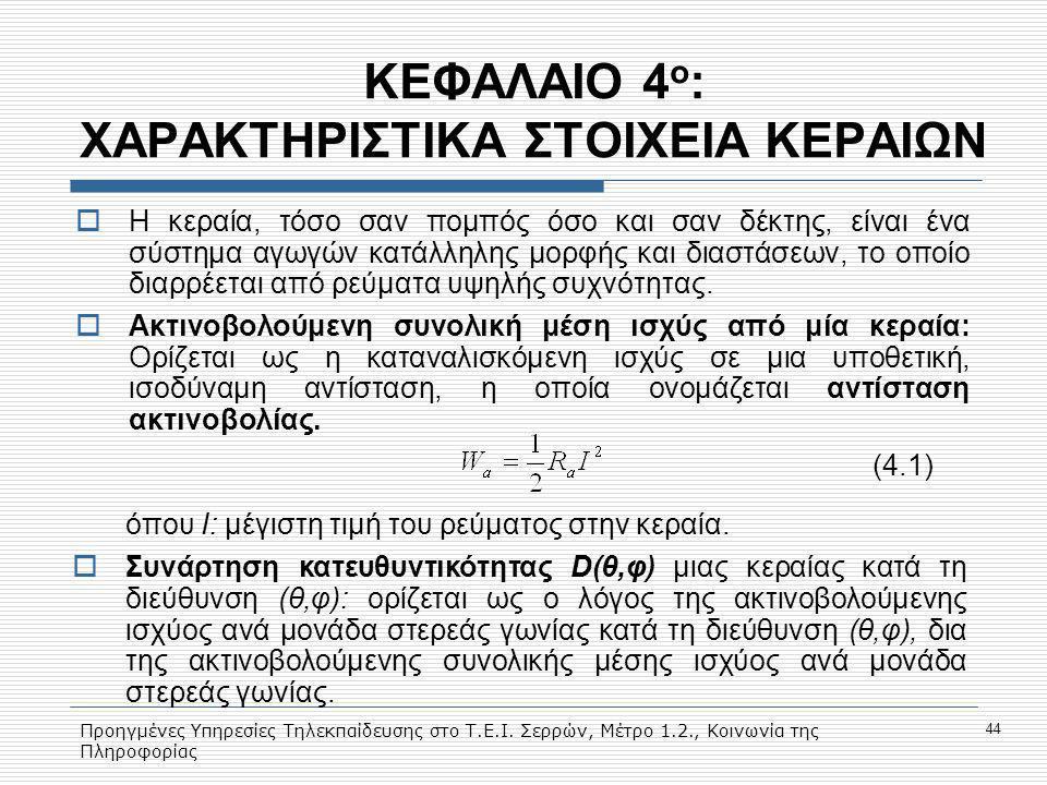 Προηγμένες Υπηρεσίες Τηλεκπαίδευσης στο Τ.Ε.Ι. Σερρών, Μέτρο 1.2., Κοινωνία της Πληροφορίας 44 ΚΕΦΑΛΑΙΟ 4 ο : ΧΑΡΑΚΤΗΡΙΣΤΙΚΑ ΣΤΟΙΧΕΙΑ ΚΕΡΑΙΩΝ  Η κερα