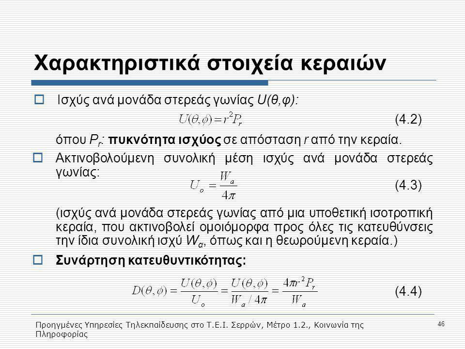 Προηγμένες Υπηρεσίες Τηλεκπαίδευσης στο Τ.Ε.Ι. Σερρών, Μέτρο 1.2., Κοινωνία της Πληροφορίας 46 Χαρακτηριστικά στοιχεία κεραιών  Iσχύς ανά μονάδα στερ