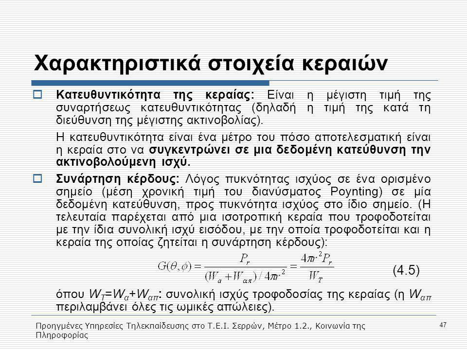 Προηγμένες Υπηρεσίες Τηλεκπαίδευσης στο Τ.Ε.Ι. Σερρών, Μέτρο 1.2., Κοινωνία της Πληροφορίας 47 Χαρακτηριστικά στοιχεία κεραιών  Kατευθυντικότητα της