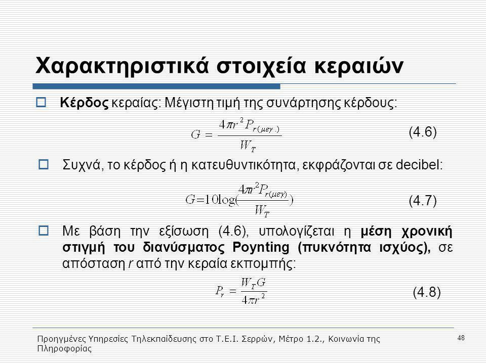Προηγμένες Υπηρεσίες Τηλεκπαίδευσης στο Τ.Ε.Ι. Σερρών, Μέτρο 1.2., Κοινωνία της Πληροφορίας 48 Χαρακτηριστικά στοιχεία κεραιών  Κέρδος κεραίας: Mέγισ