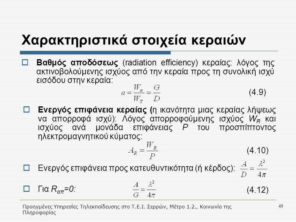 Προηγμένες Υπηρεσίες Τηλεκπαίδευσης στο Τ.Ε.Ι. Σερρών, Μέτρο 1.2., Κοινωνία της Πληροφορίας 49 Χαρακτηριστικά στοιχεία κεραιών  Βαθμός αποδόσεως (rad