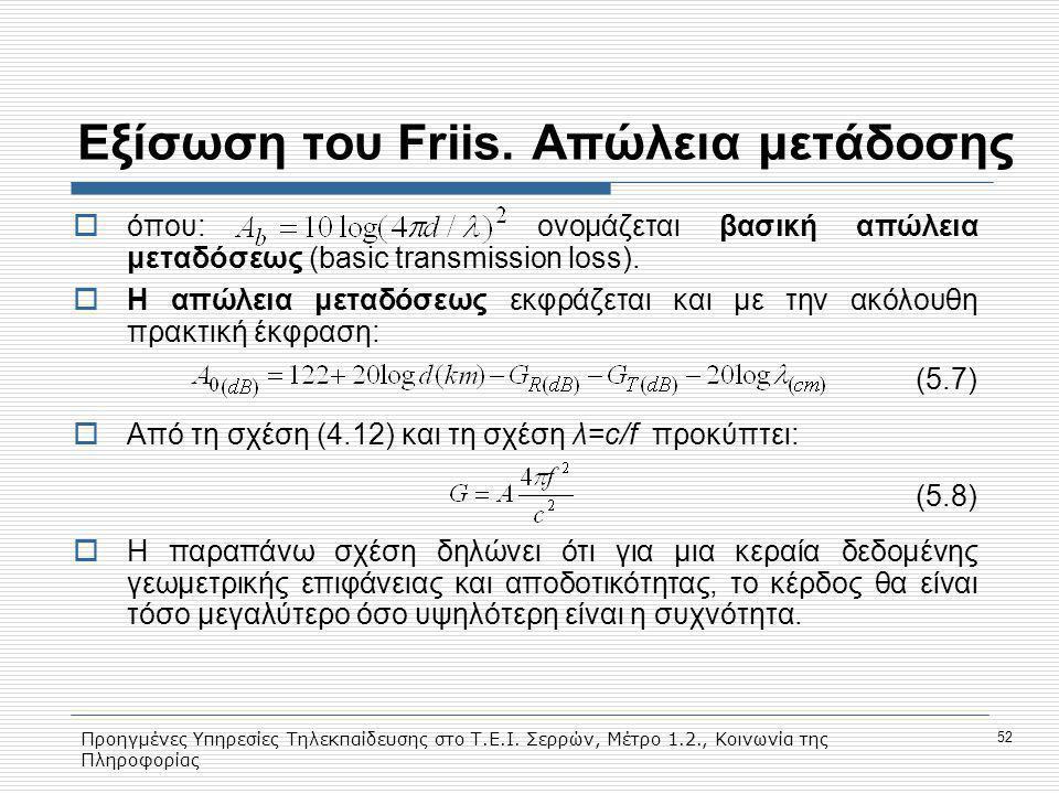 Προηγμένες Υπηρεσίες Τηλεκπαίδευσης στο Τ.Ε.Ι. Σερρών, Μέτρο 1.2., Κοινωνία της Πληροφορίας 52 Εξίσωση του Friis. Aπώλεια μετάδοσης  όπου: ονομάζεται
