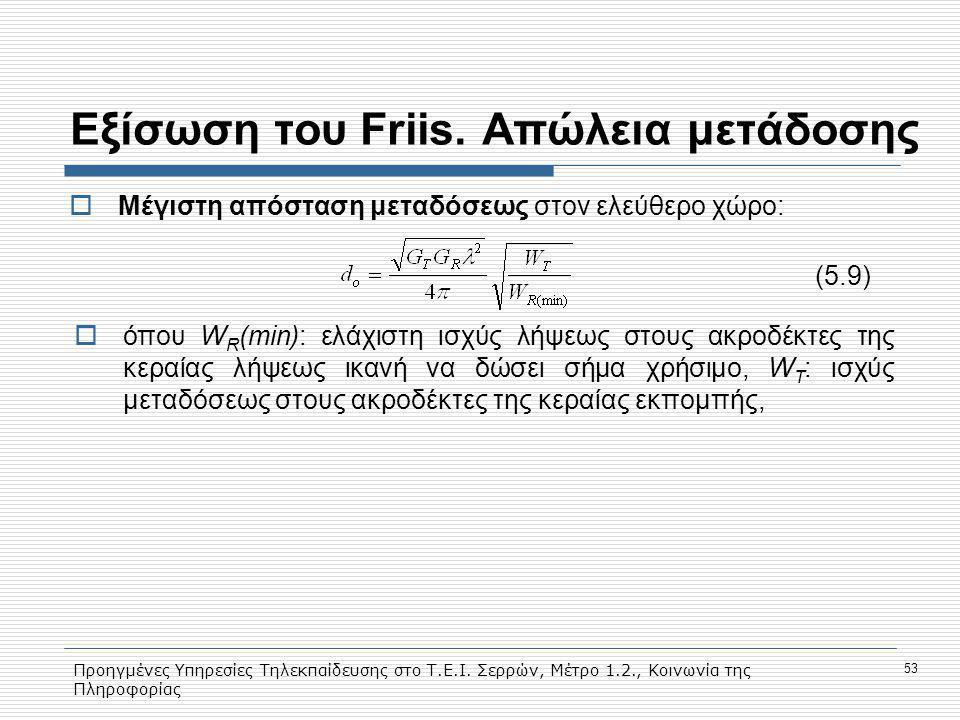 Προηγμένες Υπηρεσίες Τηλεκπαίδευσης στο Τ.Ε.Ι. Σερρών, Μέτρο 1.2., Κοινωνία της Πληροφορίας 53 Εξίσωση του Friis. Aπώλεια μετάδοσης  Μέγιστη απόσταση
