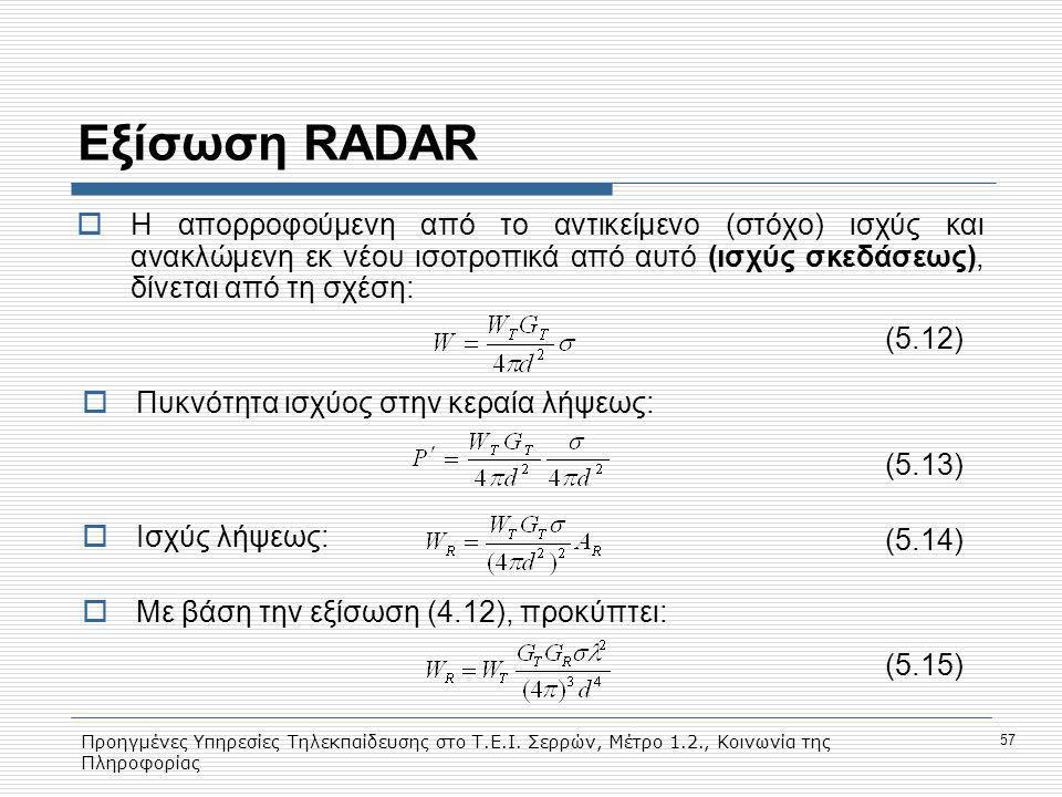 Προηγμένες Υπηρεσίες Τηλεκπαίδευσης στο Τ.Ε.Ι. Σερρών, Μέτρο 1.2., Κοινωνία της Πληροφορίας 57 Εξίσωση RADAR  Η απορροφούμενη από το αντικείμενο (στό
