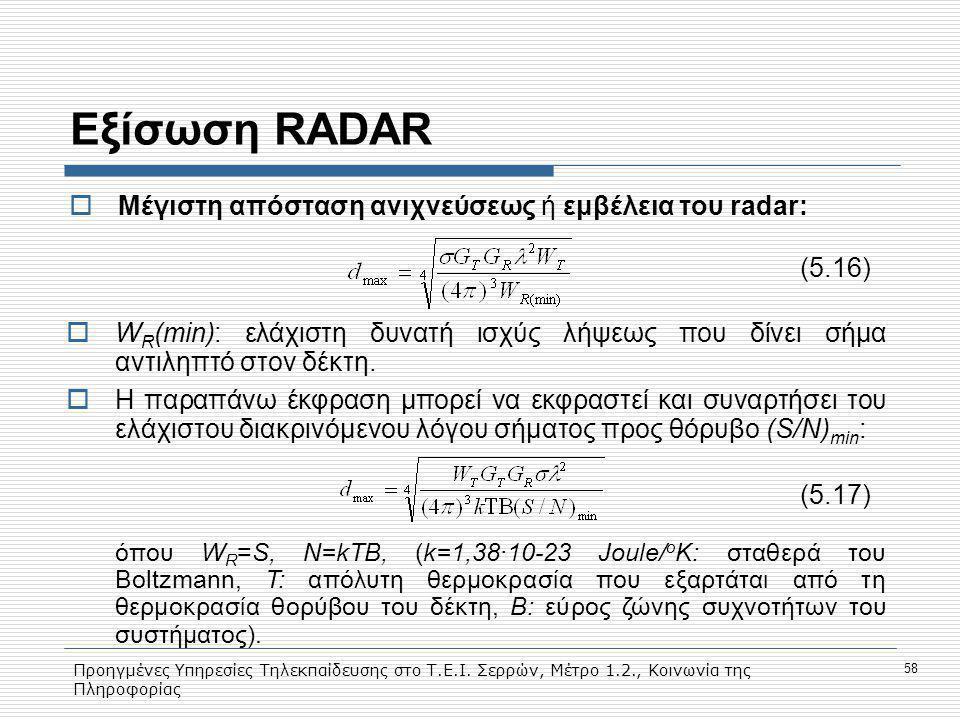 Προηγμένες Υπηρεσίες Τηλεκπαίδευσης στο Τ.Ε.Ι. Σερρών, Μέτρο 1.2., Κοινωνία της Πληροφορίας 58 Εξίσωση RADAR  Μέγιστη απόσταση ανιχνεύσεως ή εμβέλεια