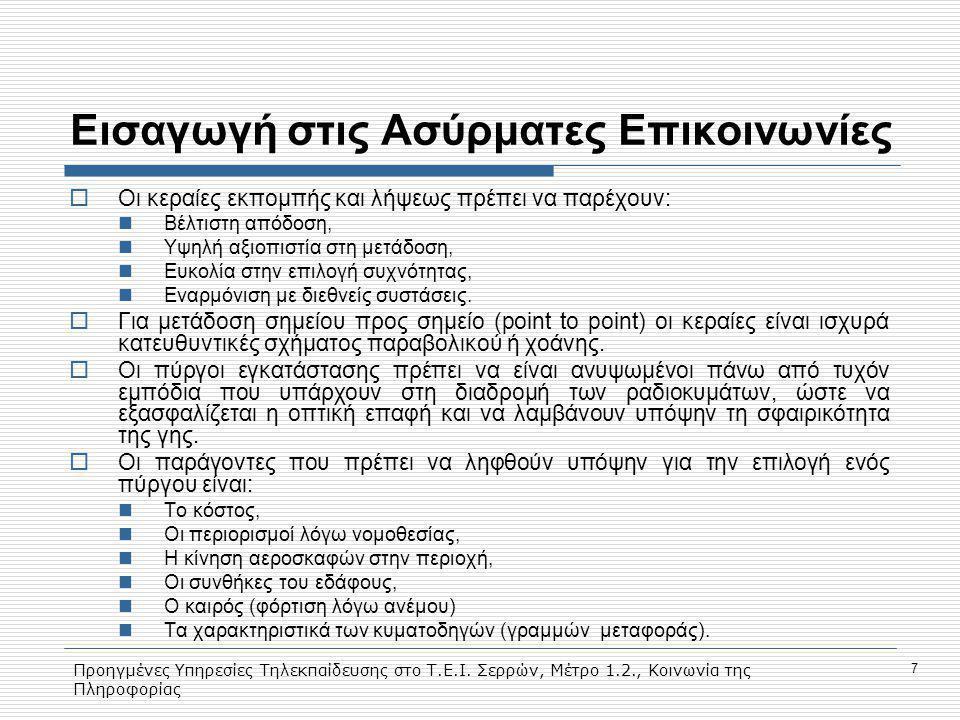 Προηγμένες Υπηρεσίες Τηλεκπαίδευσης στο Τ.Ε.Ι. Σερρών, Μέτρο 1.2., Κοινωνία της Πληροφορίας 7 Eισαγωγή στις Ασύρματες Επικοινωνίες  Οι κεραίες εκπομπ