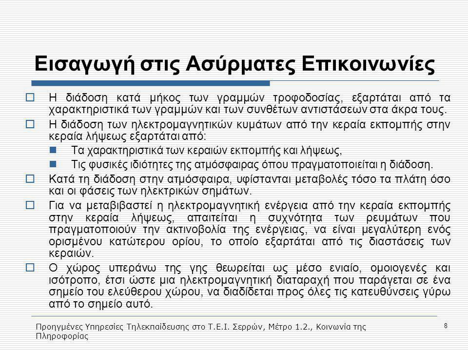 Προηγμένες Υπηρεσίες Τηλεκπαίδευσης στο Τ.Ε.Ι. Σερρών, Μέτρο 1.2., Κοινωνία της Πληροφορίας 8 Eισαγωγή στις Ασύρματες Επικοινωνίες  Η διάδοση κατά μή
