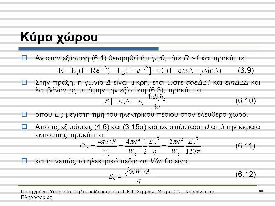 Προηγμένες Υπηρεσίες Τηλεκπαίδευσης στο Τ.Ε.Ι. Σερρών, Μέτρο 1.2., Κοινωνία της Πληροφορίας 80 Κύμα χώρου  Αν στην εξίσωση (6.1) θεωρηθεί ότι ψ  0,