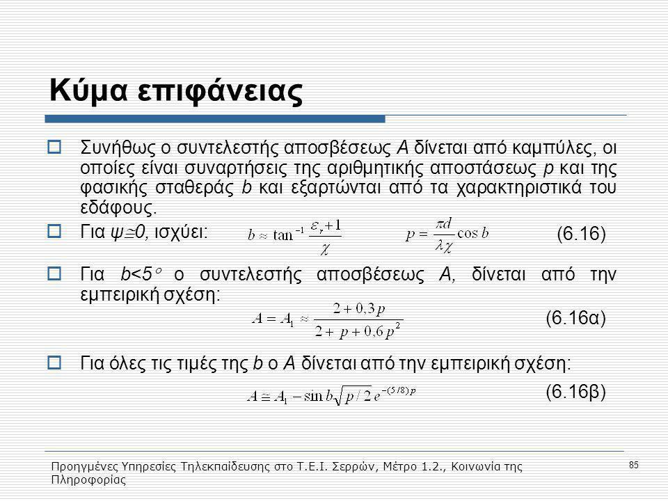 Προηγμένες Υπηρεσίες Τηλεκπαίδευσης στο Τ.Ε.Ι. Σερρών, Μέτρο 1.2., Κοινωνία της Πληροφορίας 85 Κύμα επιφάνειας  Για ψ  0, ισχύει: (6.16)  Για b<5 