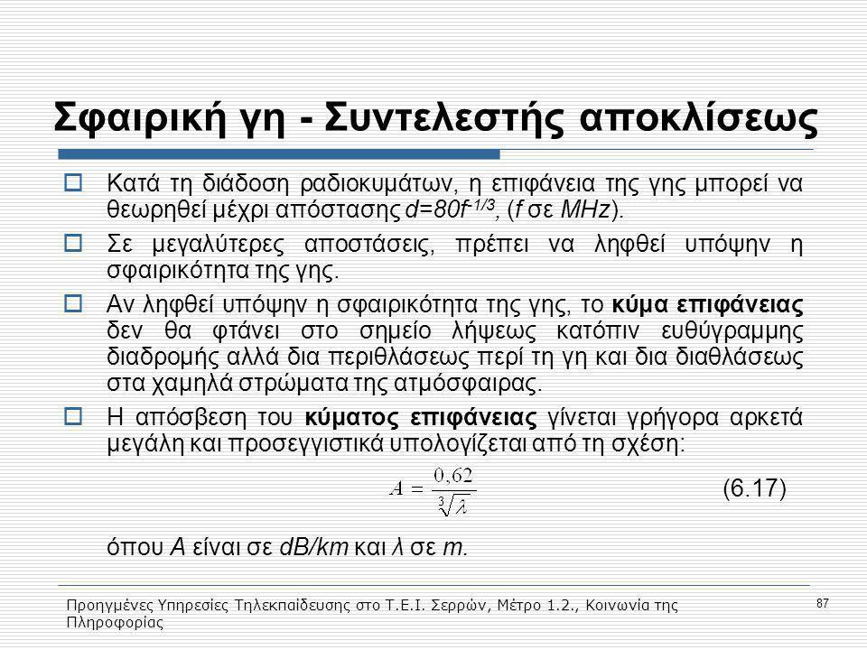 Προηγμένες Υπηρεσίες Τηλεκπαίδευσης στο Τ.Ε.Ι. Σερρών, Μέτρο 1.2., Κοινωνία της Πληροφορίας 87 Σφαιρική γη - Συντελεστής αποκλίσεως  Κατά τη διάδοση