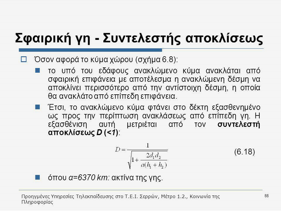 Προηγμένες Υπηρεσίες Τηλεκπαίδευσης στο Τ.Ε.Ι. Σερρών, Μέτρο 1.2., Κοινωνία της Πληροφορίας 88 Σφαιρική γη - Συντελεστής αποκλίσεως  Όσον αφορά το κύ