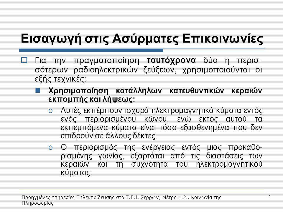 Προηγμένες Υπηρεσίες Τηλεκπαίδευσης στο Τ.Ε.Ι. Σερρών, Μέτρο 1.2., Κοινωνία της Πληροφορίας 9 Eισαγωγή στις Ασύρματες Επικοινωνίες  Για την πραγματοπ