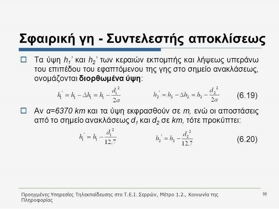 Προηγμένες Υπηρεσίες Τηλεκπαίδευσης στο Τ.Ε.Ι. Σερρών, Μέτρο 1.2., Κοινωνία της Πληροφορίας 90 Σφαιρική γη - Συντελεστής αποκλίσεως  Tα ύψη h 1 ' και