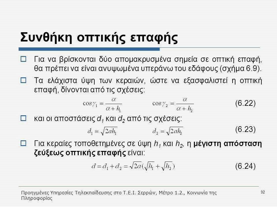 Προηγμένες Υπηρεσίες Τηλεκπαίδευσης στο Τ.Ε.Ι. Σερρών, Μέτρο 1.2., Κοινωνία της Πληροφορίας 92 Συνθήκη οπτικής επαφής  Για να βρίσκονται δύο απομακρυ
